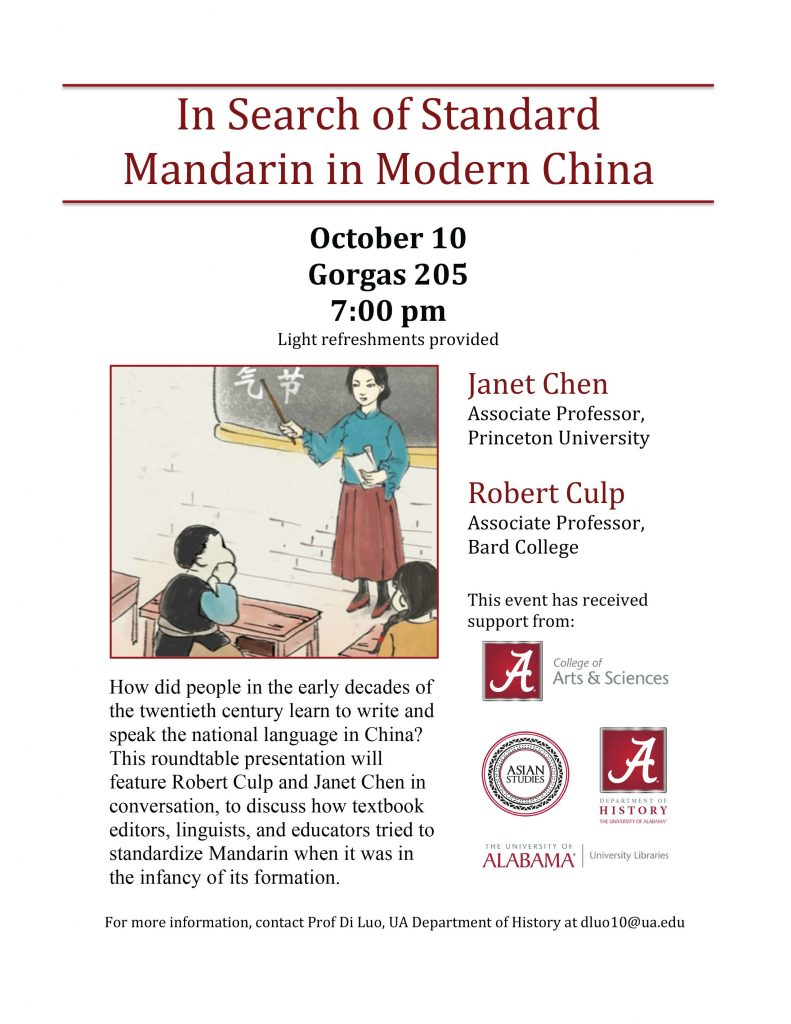 Poster depicting scenes from a Chinese classroom and icons of the sponsors, including the College of Arts & Sciences, the Department of History, the Asiana Studies Program, and University Libraries.